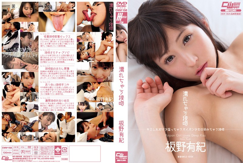 CWM-158 Itano Yuki Gets Wet Kiss