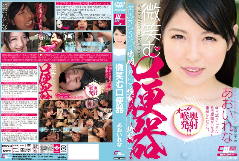 CWM-242 Smile Mouth Toilet Bowl Rena Aoi