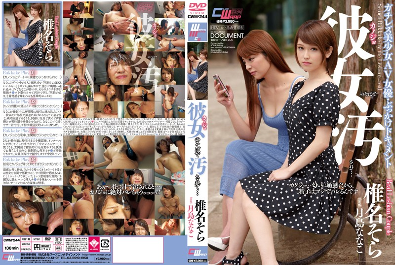 CWM-244 Tainted Beside The Girlfriend …