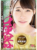 [CWM-260] Smiling Mouth Toilet Yui Tomita