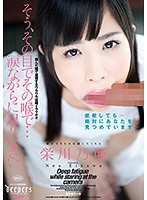 [DFE-026] Yes, With Its Eyes In That Throat ... Scrape With Tears Eikawa Ooa