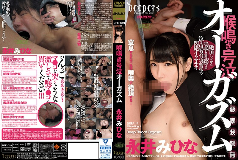 DFE-029 Throat Crying Orgasm Nagai Mihina