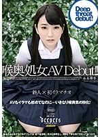 【FANZA限定】喉奥処女 AV Debut!! 水木舞香 パンティと生写真付き