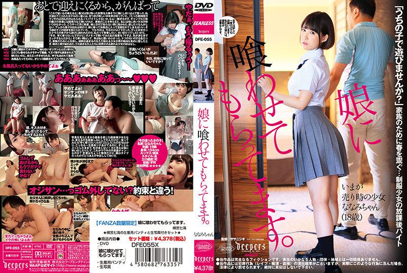 [DFE-055] 【FANZA限定】娘に喰わせてもらってます。 横宮七海 パンティと生写真付き
