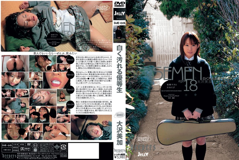 DJE-015 Mika Osawa Dirty White Honor Student (Waap Entertainment) 2010-03-15