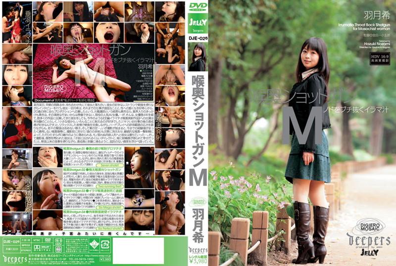 DJE-026 M Deep Throat Rare Shotgun Hatsuki