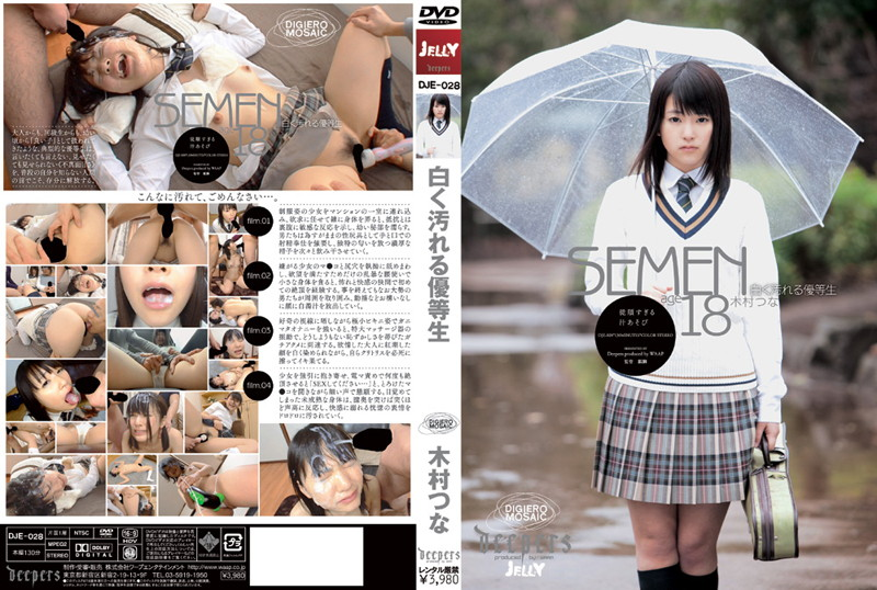 DJE-028 Kimura I Honor One Dirty White (Waap Entertainment) 2012-05-04