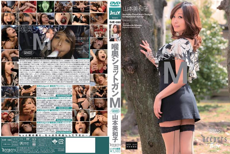 DJE-030 Miwako Yamamoto M shotgun back throat
