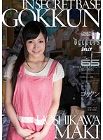 DJE-040 Hoshikawa Maki - Secret Base Gokkun