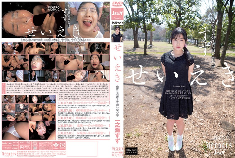 DJE-046 Like White Tail Soup Tin Ichinose My Semen