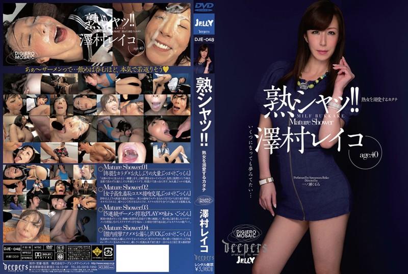 DJE-048 Mature Shut! ! Shape Doting MILF Sawamura Reiko