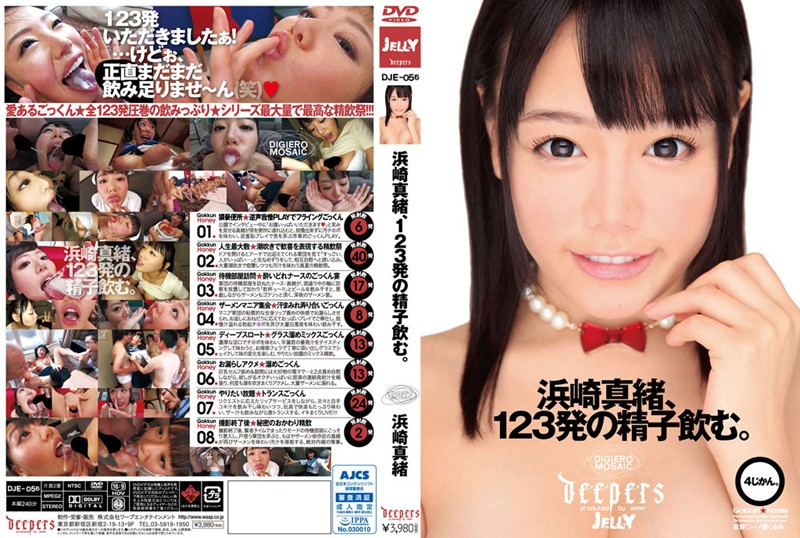 DJE-056 Ayumi Mao Drink 123 Shots Of Sperm. 4 Hours.