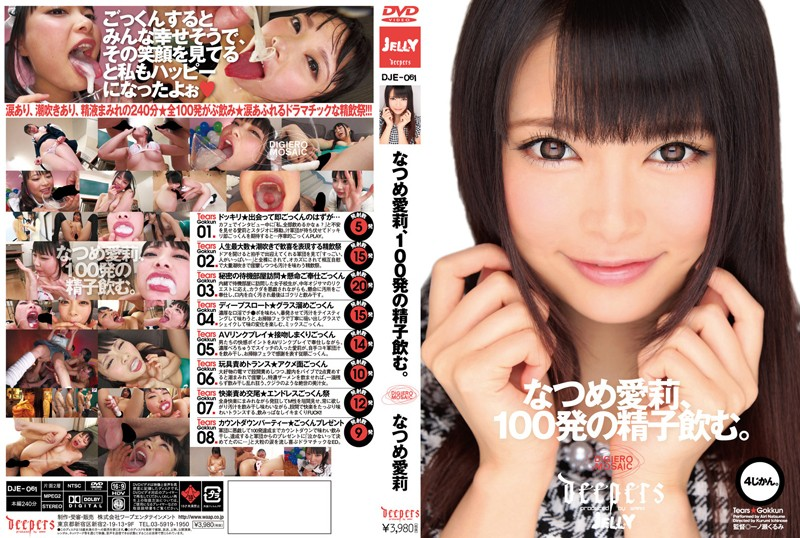 DJE-061 Natsume Ai_ Drink 100 Shots Of Sperm.