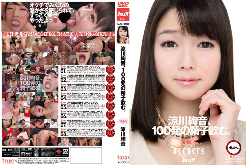 DJE-063 Ryokawa Ayaon Drink 100 Shots Of Sperm.