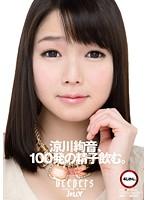 DJE-063 Ryokawa Ayaon, Drink 100 Shots Of Sperm