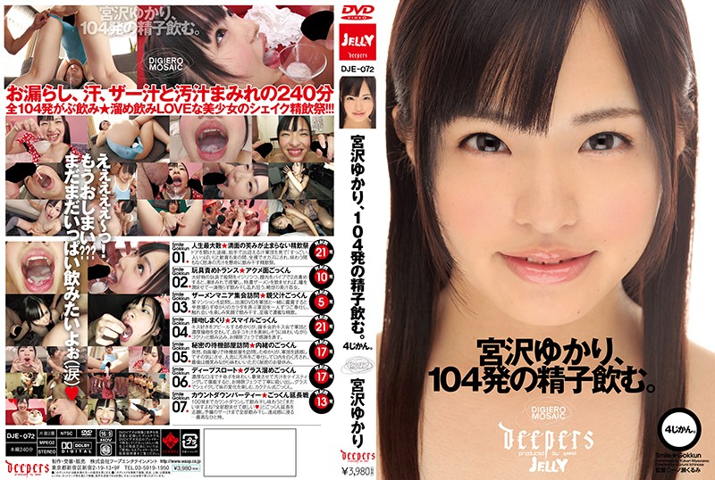 宮沢ゆかり、104発の精子飲む。4じかん。 『DJE-072』