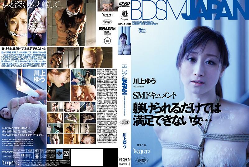 [DPKA-002] BDSM JAPAN 川上ゆう(森野雫)  縛り  単体作品  縛り・緊縛