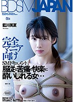 【FANZA限定】BDSM JAPAN 藍川美夏 パンティとチェキ付き