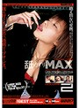 THE BEST 舐めずりMAX VOL.2 (DOD)