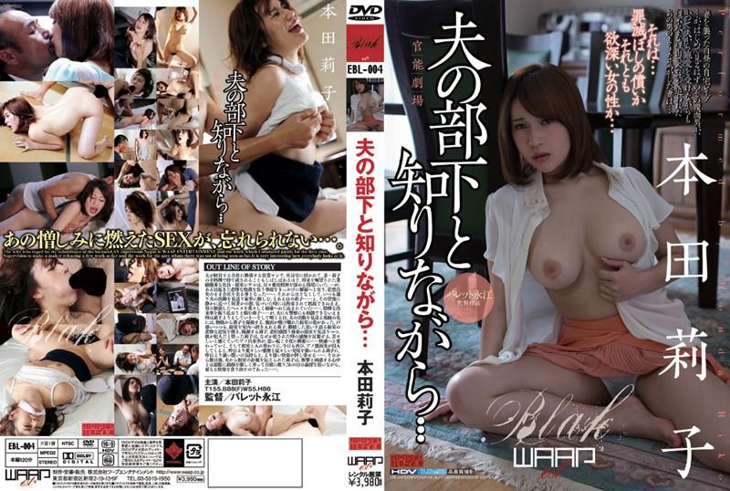 EBL-004 The Riko Honda ... Knowingly Subordinates Husband