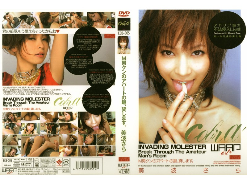 ECB-005 Kung Man's Apartment Key M, Will Lend. Minami Further (Waap Entertainment) 2006-11-05