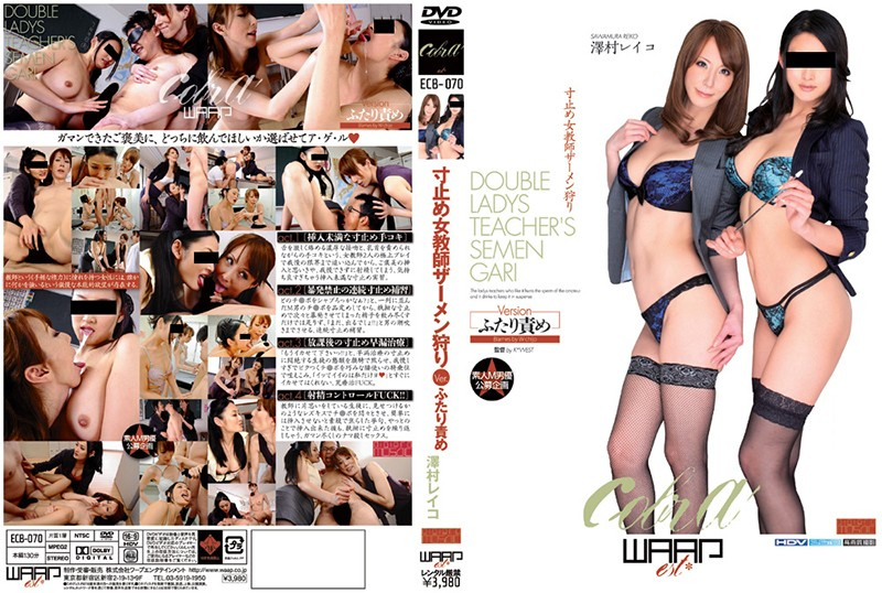 ECB-070 Ver semen female teacher hunting stopped dimension. Reiko Sawamura Rina Takeuchi blame two gauze