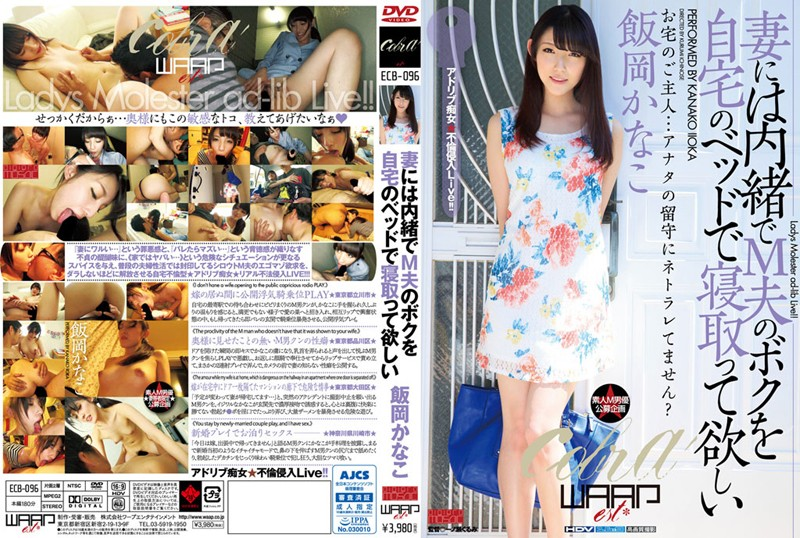 ECB-096 Wife I Want To Neto~tsu Secret At My M Husband At His Home In Bed On The Iioka Kanako