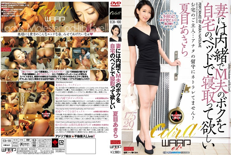 ECB-100 Natsume Want The Wife Secret In Neto' Me Of M Husband At Home In Bed Akira