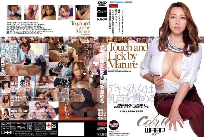EKAI-007 A Clever Mature Woman Knows How To Torture Nipples Right