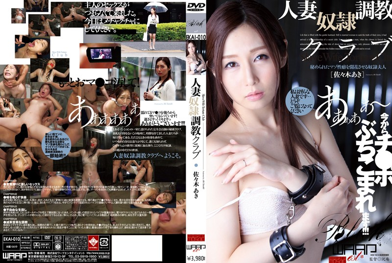 EKAI-010 Married Woman Slave Torture Club - Aki Sasaki