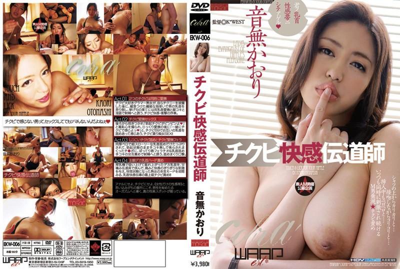 EKW-006 Nipple Pleasure Preacher Kaori Otonashi