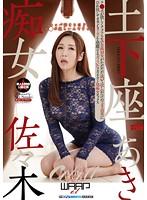 EKW-018 Prostrate Slut Aki Sasaki