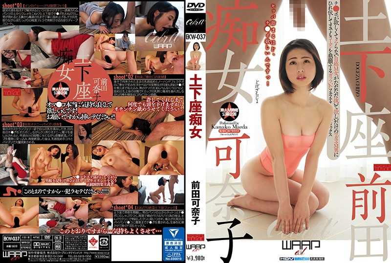 [EKW-037] 土下座痴女 前田可奈子 痴女 K*WEST 前田可奈子