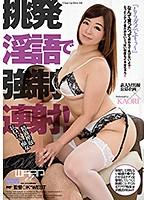 挑発淫語で強制連射!精液搾取おねだり痴女 KAORI パンティと生写真付き