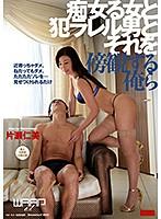 【FANZA限定】痴女る女と犯ラレル男とそれを傍観する俺ら 片瀬仁美 パンティと生写真付き
