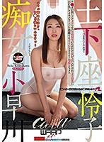 【FANZA限定】土下座痴女 小早川怜子 パンティと生写真付き
