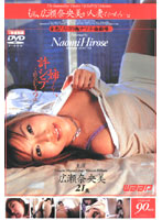もしも、広瀬奈央美が人妻だったら…。