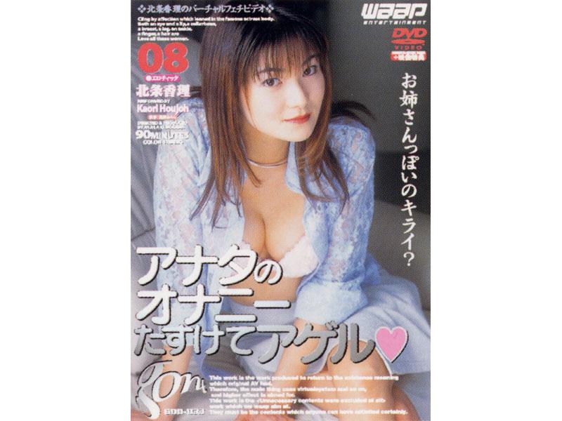 GOD-033 Hojo Assisting Scent Of Your Masturbation (Waap Entertainment) 2002-11-20