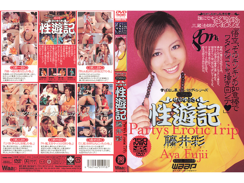 GOD-170 Board Index Erotic Parody Of Saiyuki Aya Fujii Folktales Series Wind (Waap Entertainment) 2004-08-06