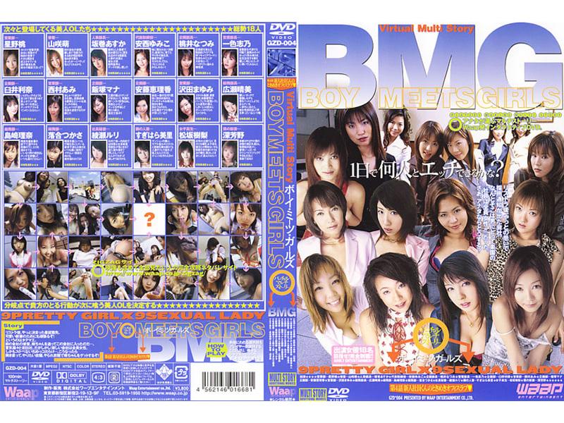 GZD-004 Office Love-kun Crush BOY MEETS GIRLS Episode 4 New Employees (Waap Entertainment) 2003-10-16