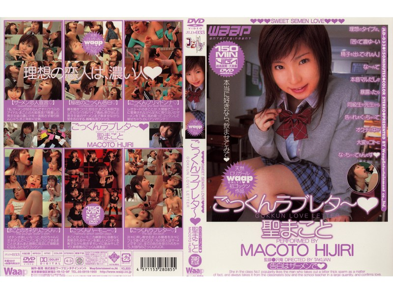 JLD-033 Love Letter ~ St. Makoto Cum (Waap Entertainment) 2005-01-08