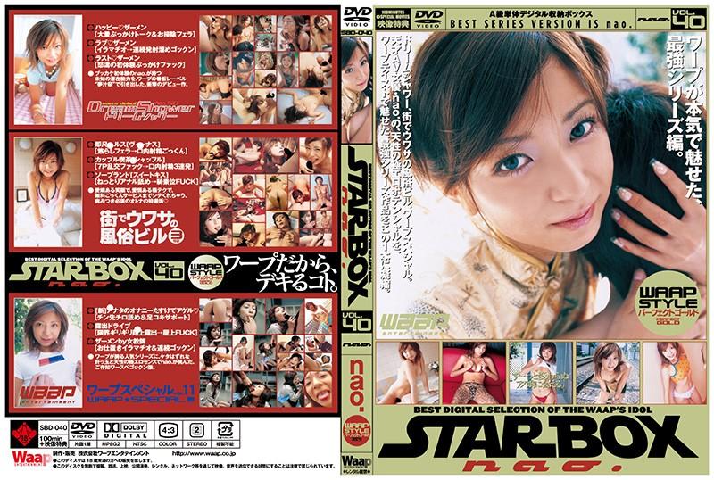 STAR BOX nao. [WAAP STYLE] (DOD)