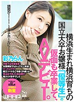 VAR-001 横浜生まれ横浜育ちの国立大卒お嬢様「優等生」の仮面も卒業して、AVデビュー。 彩乃らん