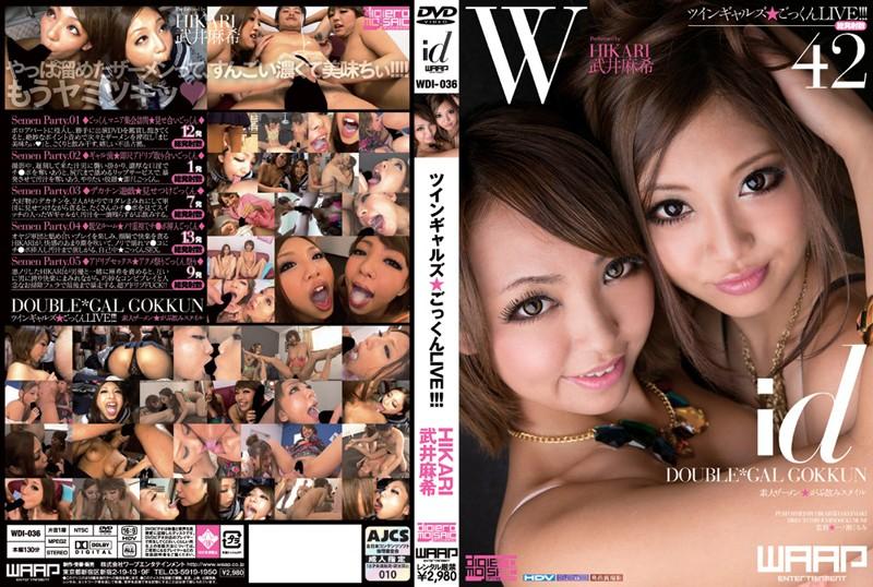 WDI-036 LIVE Cum Twin Gals ‰÷É Please! ! ! Takei Maki HIKARI