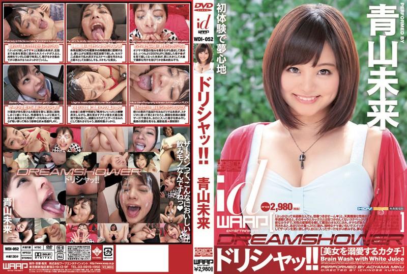 WDI-052 Dorisha~tsu! ! Aoyama Future