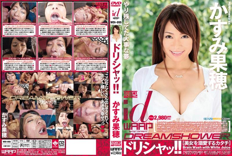 WDI-055 Dorisha~tsu! ! Kasumi Hateho