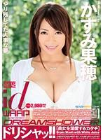 [WDI-055] Dream Shower!! Kaho Kasumi