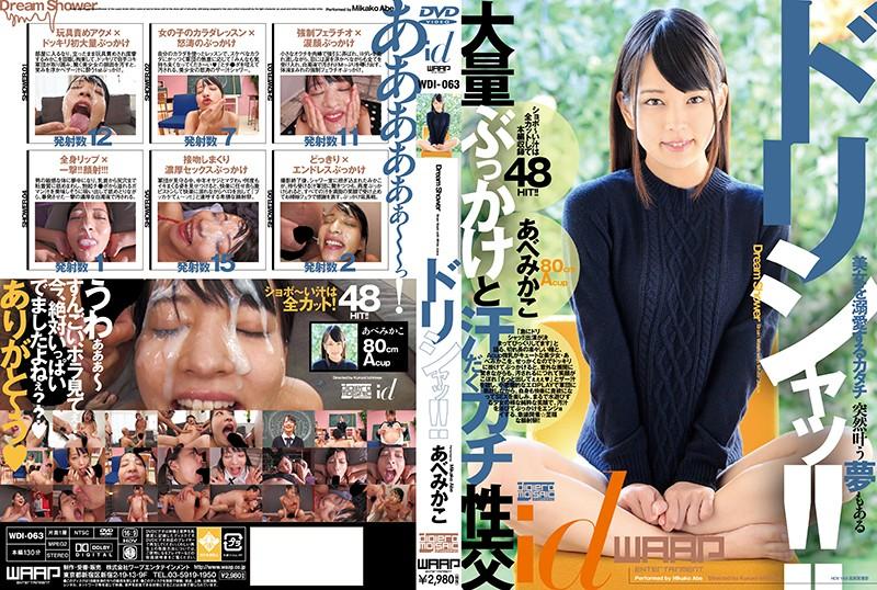 ドリシャッ!! あべみかこ (WDI-063)
