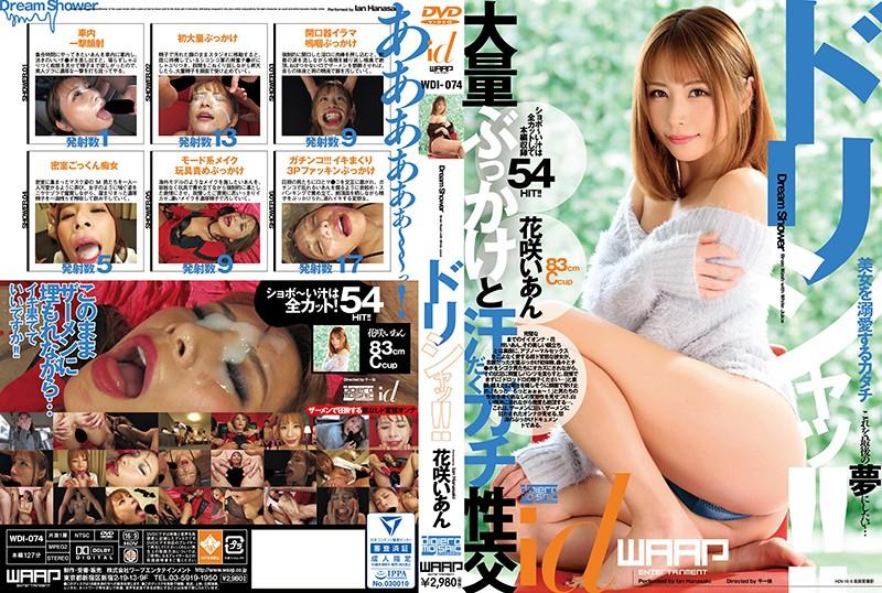 【アダルト動画】ドリシャッ!! 花咲いあん …WDI-074…