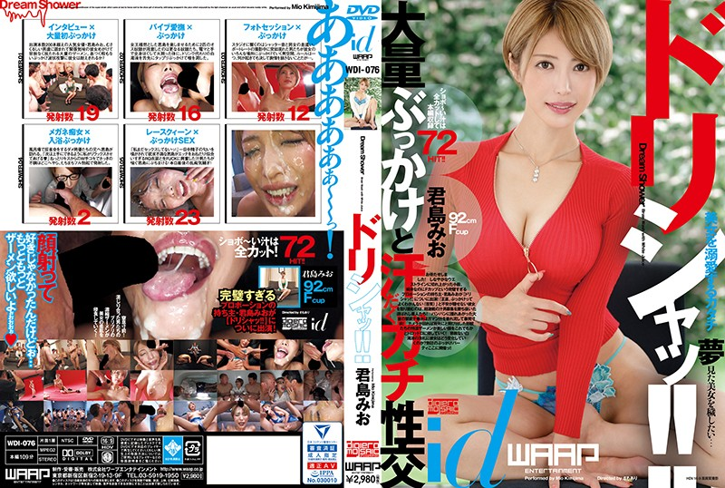 WDI-076 Drisya! ! Kimishima Mio (Waap Entertainment) 2019-10-04
